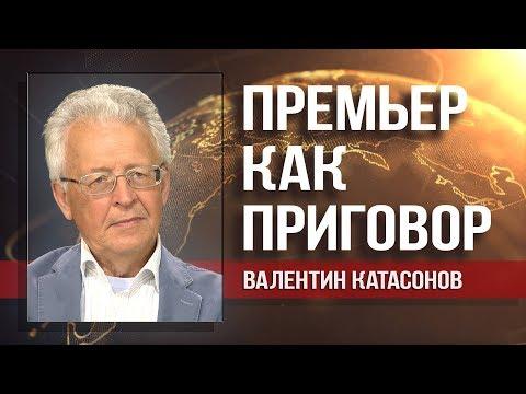 Валентин Катасонов. Медведева назначил не Путин