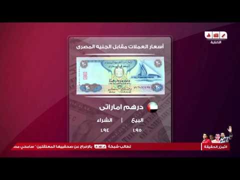 رصد | أسعار العملات مقابل الجنيه المصرى - 28 أغسطس 2014