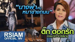 นางฟ้ากับหมาข้างถนน : ติ๊ก ดอกรัก ดวงมาลา อาร์ สยาม [Official MV] ซุปตาร์อีสาน