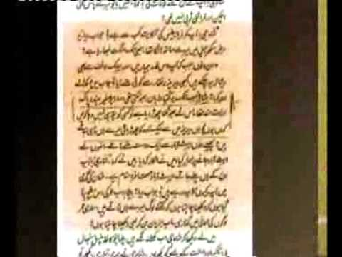 Maulana Atta Ullah Shah Bukhari Called His Own Tougue As Bitch I  An Excerpt From Ahraars' Book video