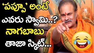 Naga Babu Superb Punches on AP Politics | Naga Babu Comments | Top Telugu Media