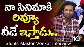 నా సినిమాకు రివ్యూ వీడే ఇస్తాడు..Stunts Master Venkat Interview | #TuchChesiChudu
