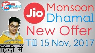 Jio New Offer - Monsoon Dhamal   In Hindi