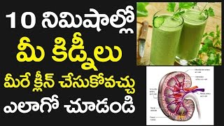 WOW! CLEAN your KIDNEYS in Just 10 Minutes with this AMAZING JUICE | Health Tips in Telugu | Vtube