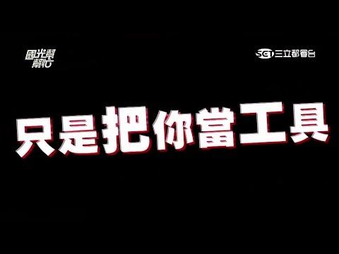 """工具人都在做什麼?別再當""""蕭柏駿""""啦!!!20151129 國光幫幫忙"""