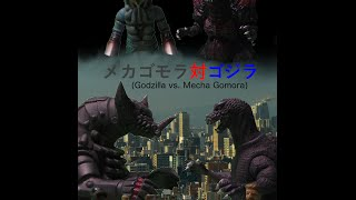 Godzilla vs. Mecha Gomora Full Film