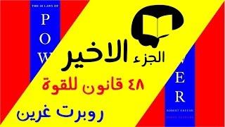 ملخص كتاب 48 قانون للقوة الجزء الأخير | كتب ملخصة