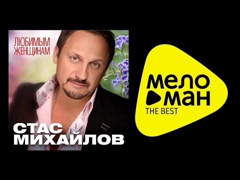 СТАС МИХАЙЛОВ - ВСЕ ДЛЯ ТЕБЯ - Лучшие клипы / Stas Mihaylov - All for you