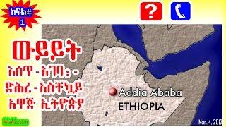 እሰጥ-አገባ:- ድሕረ-አስቸኳይ አዋጅ ኢትዮጵያ - ውይይት (ክፍል# 1)- Post-emergency Ethiopia (Part#1) - VOA