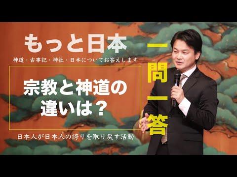 神道と宗教の違いは?【もっと日本・一問一答】