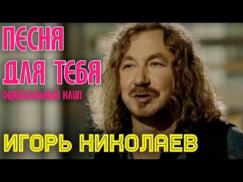 Игорь Николаев - Песня для тебя
