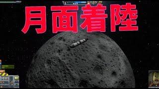 片道燃料の有人ロケットで行く決死隊の月面旅行-Kerbal Space Program【KUN】