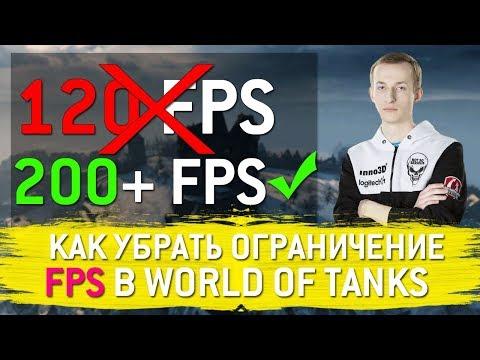 Как снять ограничение FPS в World of Tanks 0.9.22.0
