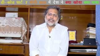 डी-कोड पार्ट 7 मोदी काल में देश ने क्या खोया क्या पाया - Punya Prasun Bajpai
