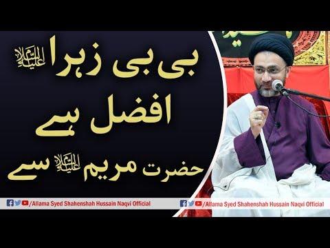 Bibi Zeha (s,a) Afzal hain Hazrat Mariyam a,s sw by Allama Syed Shahenshah Hussain Naqvi