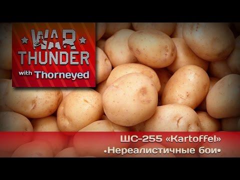 War Thunder | ШС-255 «Kartoffel» — СЛАВА КТТС!