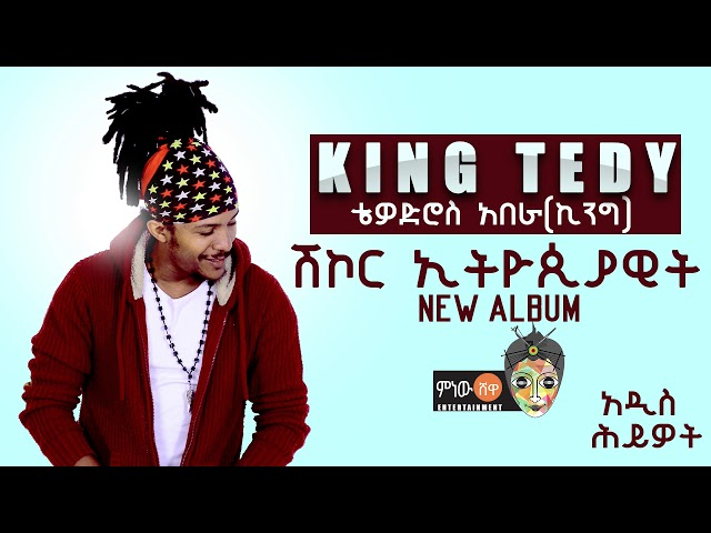 King Teddy - Shekor Ethiopia- New Ethiopian Music 2017