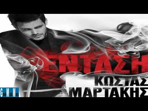 Kostas Martakis ~ Gela kardoula mou ~ New Song 2011 HQ Greek Music Videos