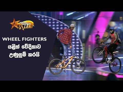 Wheel Fighters යළිත් වේදිකාව උණුසුම් කරයි - Youth With Talent - Generation Next