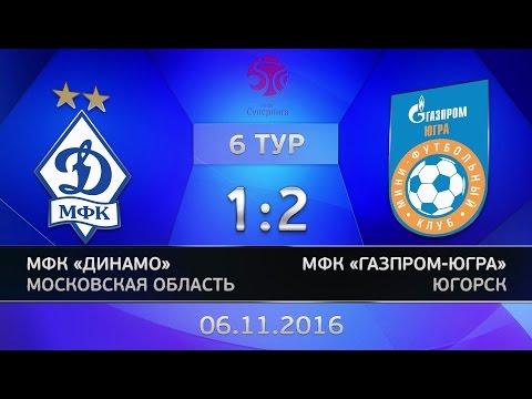 6  тур. Динамо - Газпром-ЮГРА. 1:2. 2 игра