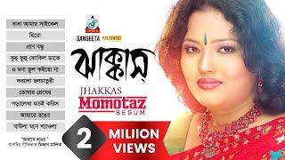 Jhakkas (ঝাক্কাস্) |  Full Audio Album | Momtaz | Sangeeta