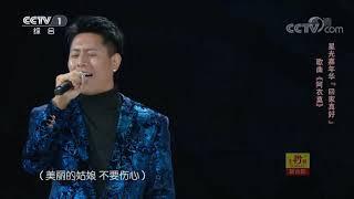[星光大道]歌曲《阿衣莫》 演唱:阿吉太组合| CCTV