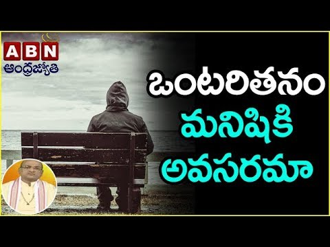 Garikapati Narasimha Rao About Living Single | Nava Jeevana Vedam | Episode 1270