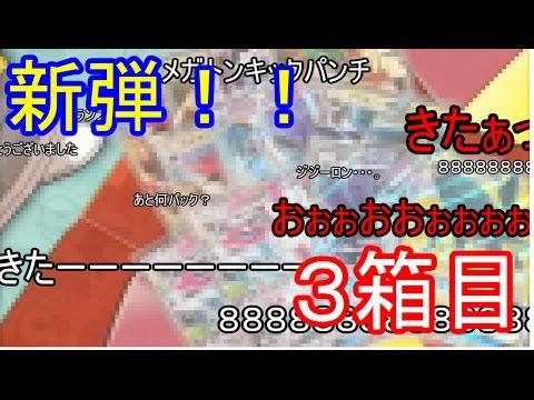 【ポケモンGO攻略動画】強化拡張パックサンムーン3箱開封!!!【3箱目】【ポケモンカード開封】  – 長さ: 15:40。