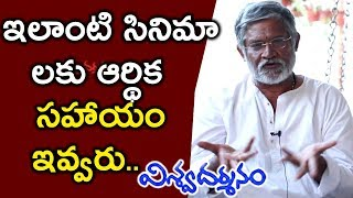 Tanikella Bharani Speech At Viswadarsanam Movie Teaser Launch | K.Viswanath