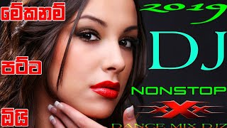 Sinhala New Dj Nonstop 2019 | Sinhala Dj Nonstop | Dance Mix Dj | Sinhala New Song