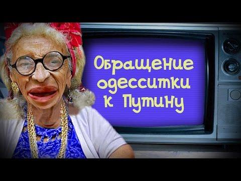 Вова из Одессы - Земля