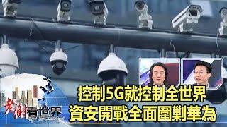 控制5G就控制全世界 資安開戰全面圍剿華為-謝金河 翟本喬、吳其勳《老謝看世界》2019.02.16