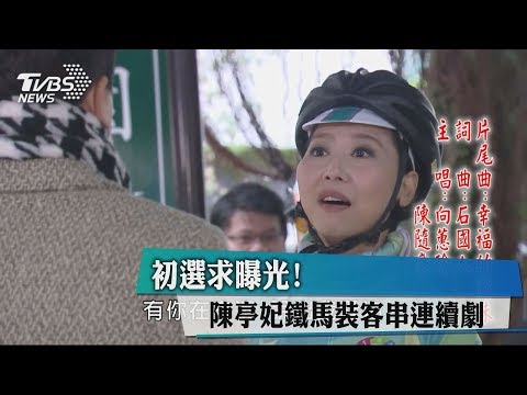 陳亭妃跑行程巧遇劇組客串連續劇 黃偉哲:運氣真好