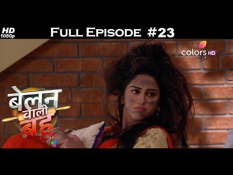 Belanwali Bahu - 14th February 2018 - बेलन वाली बहू - Full Episode thumbnail