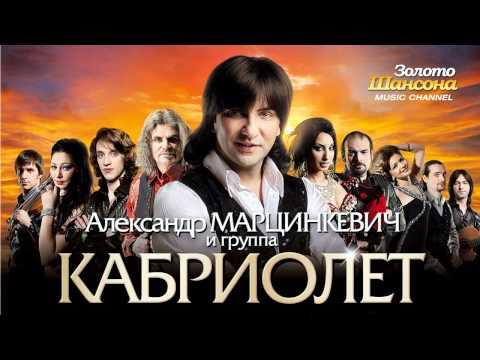 Кабриолет - Не грусти (Премьера!!!)