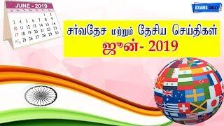 international current affairs 2019 II national current affairs 2019 II june 2019 current affairs