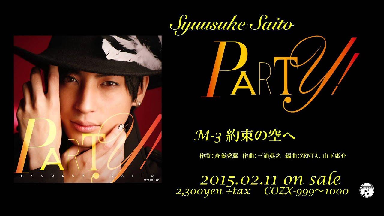 斉藤秀翼の画像 p1_32