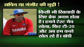 Rajnish VO Sachin Tendulkar or gambhir might miss perth odi Story By Rajnish BaBa Mehta