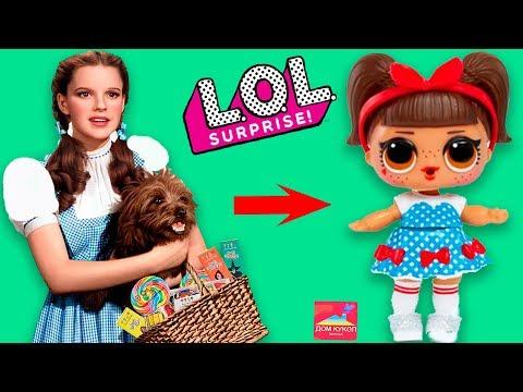 ТОП 12 На кого похожи куклы Лол сюрприз ДЕКОДЕР Under wraps Lol surprise Куклы Лол в реальной жизни.