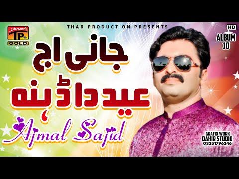 Ajmal Sajid - Jani Aj Eid Ja Dehn Al10 - New Saraiki Song video