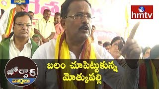 TDP Motkupalli Narasimhulu Comments On Revanth Reddy and TRS Govt | Rythu Deeksha | hmtv News