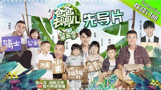 download lagu Dad Where Are We Going S05 Teaser Trailer【 Hunan gratis