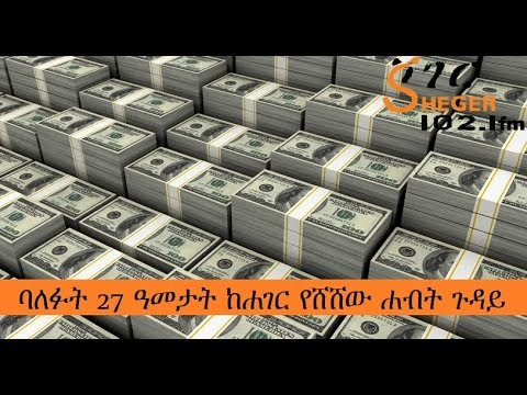 For the past 27 years Ethiopia lost over 35 billion dollar