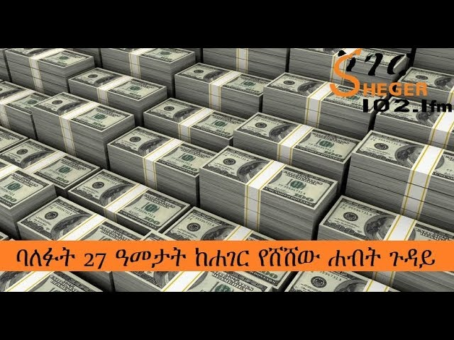 Sheger - The Wealth That Ethiopia Lost In The Last 27 Years
