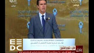 #المؤتمر_الاقتصادي | كلمة وزير الصناعة والطاقة والسياحة الإسباني خوسيه مانويل سوريا