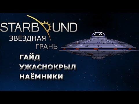 Starbound Гайд Ужаснокрыл, наёмники.
