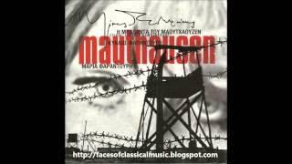Mikis Theodorakis: The Ballad of Mauthausen & Farantouri's Cycle - Maria Farantouri (Audio video)