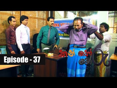 Kanthoru Moru | Episode 37 18th November 2018