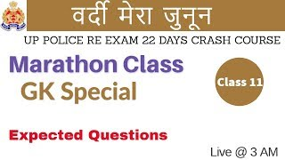 Class 11 | # UP Police Re-exam | Marathon Class | GK | by Vivek Sir | Expected Questions