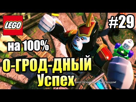 LEGO DC СуперЗлодеи {Super Villains} прохождение часть 29 — ОГРОДДНЫЙ Успех на 100%